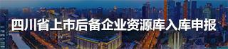 四川省上市后备企业资源库